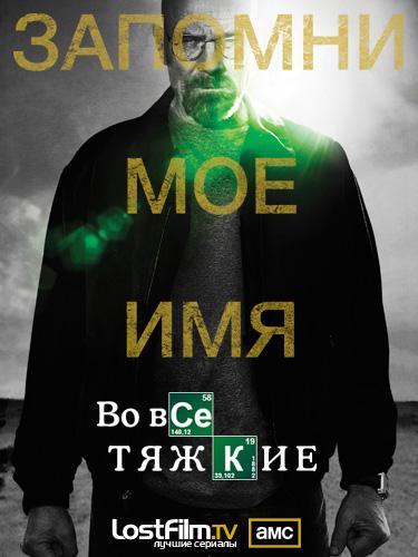 Во все тяжкие 1-5 сезон 1-16 серия LostFilm | Breaking Bad