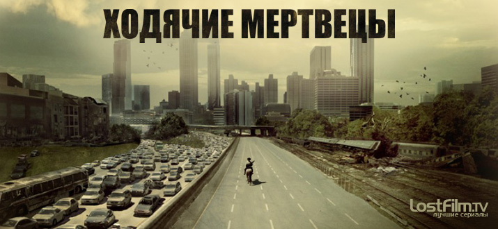 Ходячие мертвецы / The Walking Dead / Сезон 8, Серия 5 [2017, WEB-DLRip] (Lostfilm)