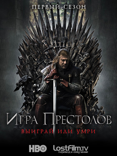 игра престолов 1 сезон скачать торрент бесплатно lostfilm