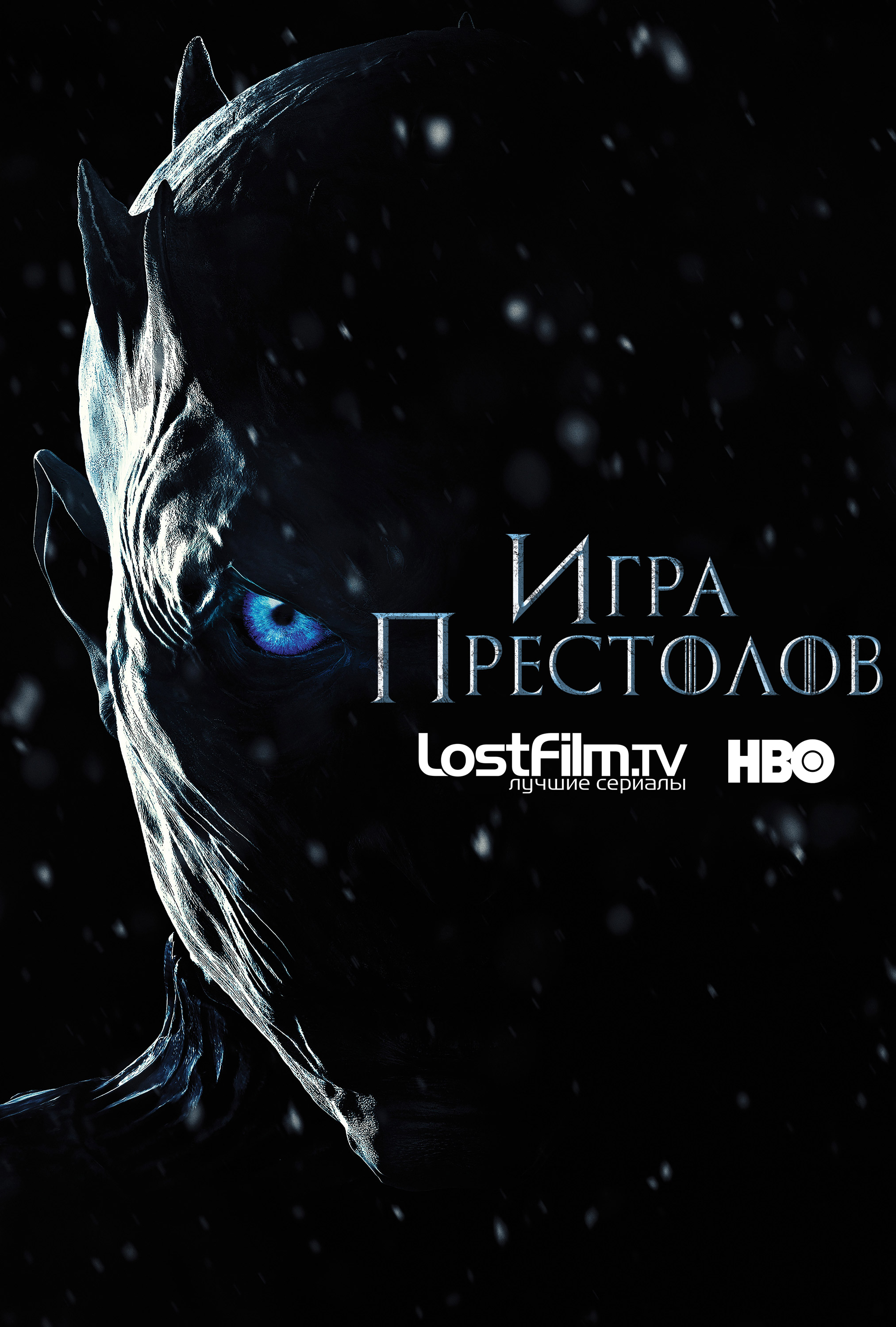 Игра престолов 1-7 сезон 1 серия LostFilm | Game of Thrones