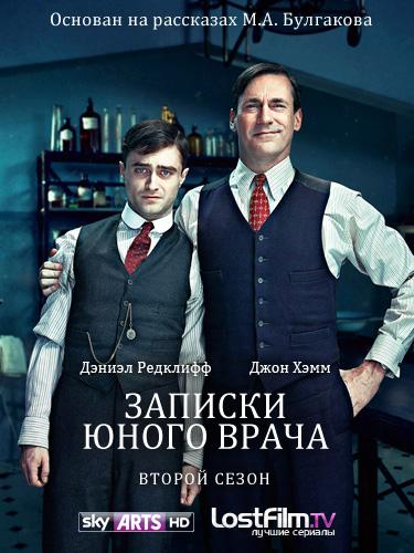 Записки юного врача 1-2 сезон 1-4 серия LostFilm | A Young Doctor's Notebook