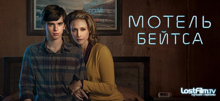 Мотель Бейтса / Bates Motel / Сезон 5 полностью [2017, WEB-DLRip] (Lostfilm)