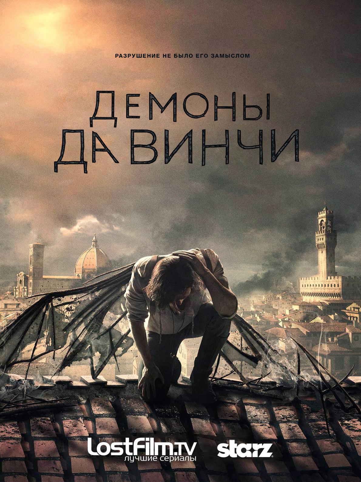 Демоны Да Винчи 3 сезон 10 серия