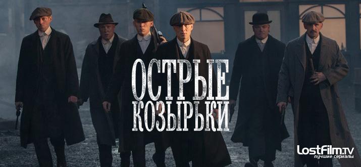 Острые козырьки (4 сезон) (2017)