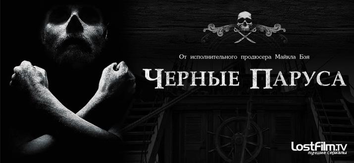 Черные паруса / Black Sails / Сезон 4 полностью [2017, WEBRip] (Lostfilm)