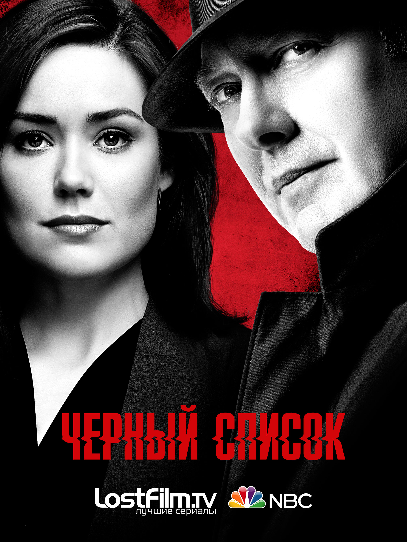 Черный список 6 сезон 7 серия Coldfilm
