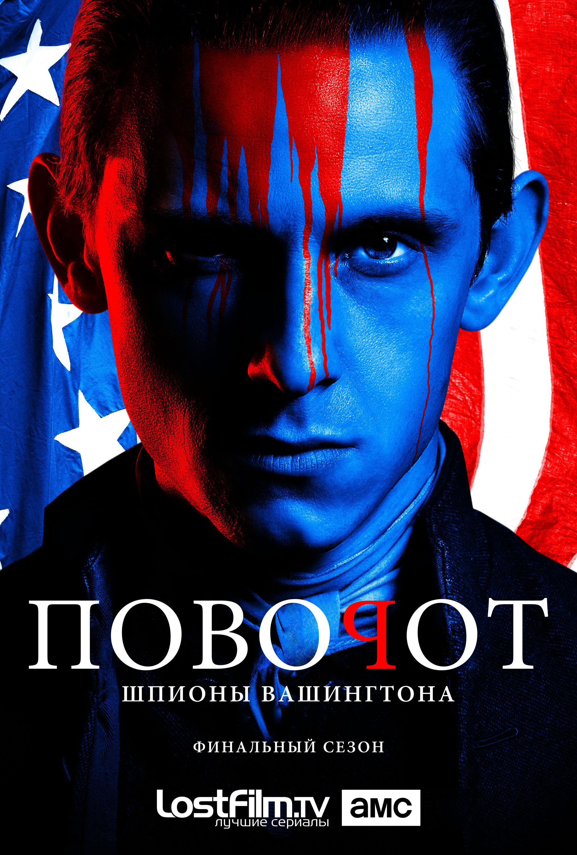 Поворот 1-4 сезон 1-10 серия LostFilm | Turn