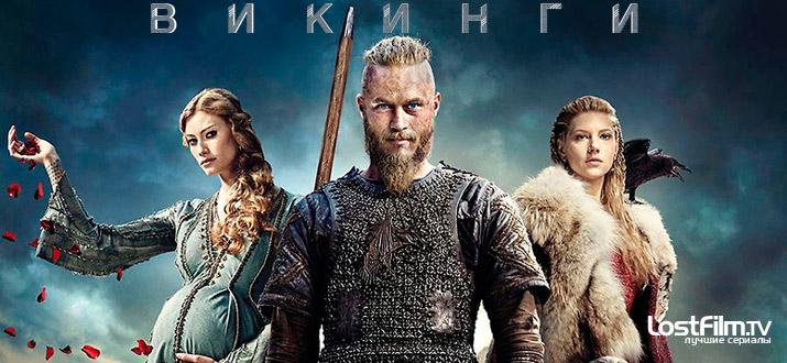 Викинги / Vikings / Сезон 4 полностью [2017, 720p WEB-DL] (Lostfilm)
