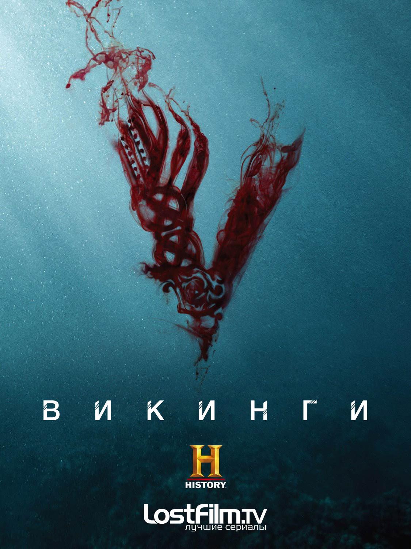 Викинги 5 сезон 20 серия Alexfilm