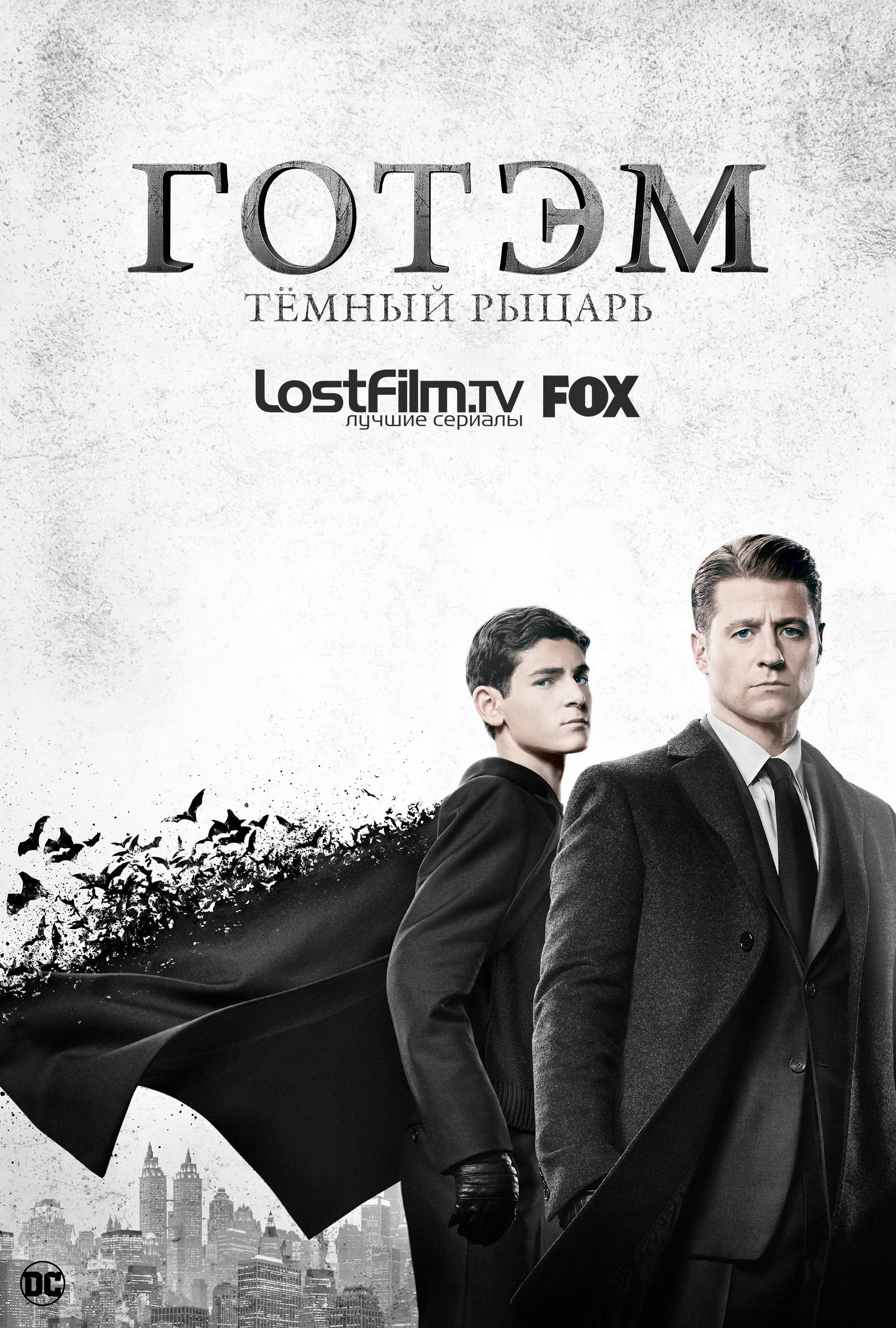 Готэм 4 сезон 5 серия LostFilm | Gotham