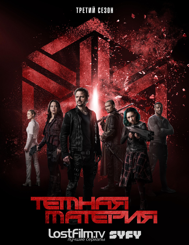 Темная материя 1-3 сезон 1-4 серия LostFilm | Dark Matter смотреть онлайн HD