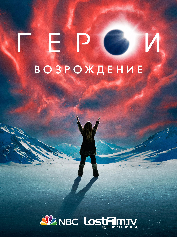 Герои: Возрождение 1 сезон 1-13 серия LostFilm | Heroes Reborn