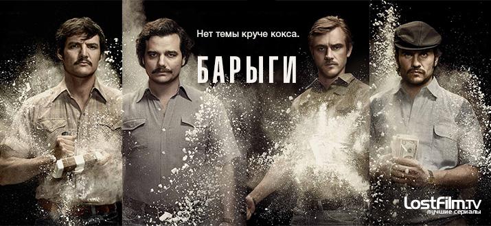 Барыги / Narcos / Сезон 3, Серия 9 [2017, WEB-DLRip] (Lostfilm)