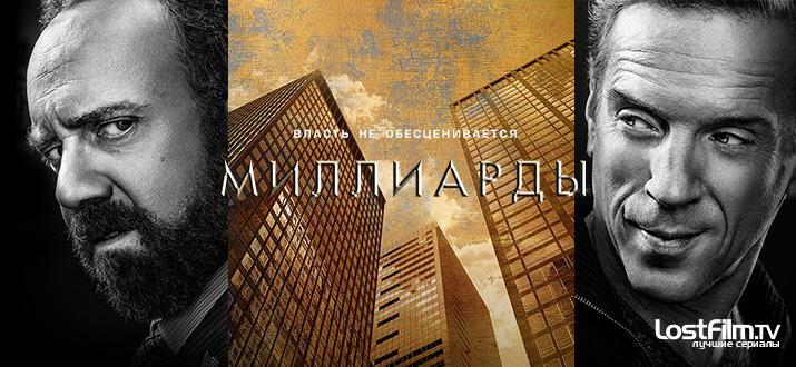 Миллиарды / Billions / Сезон 3, Серия 4 [2018, WEBRip] (Lostfilm)