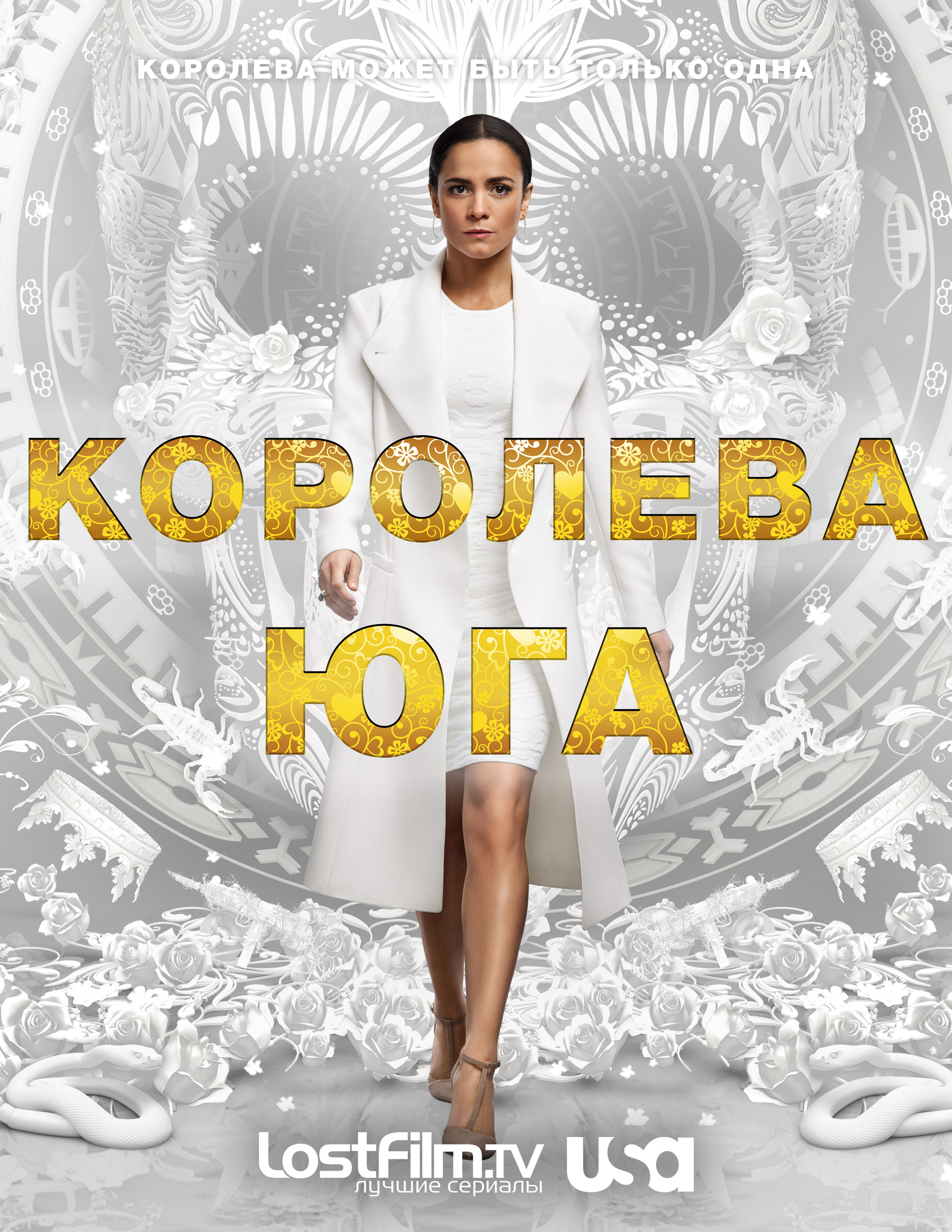 Королева юга 1-2 сезон 1-7 серия LostFilm | Queen of the South
