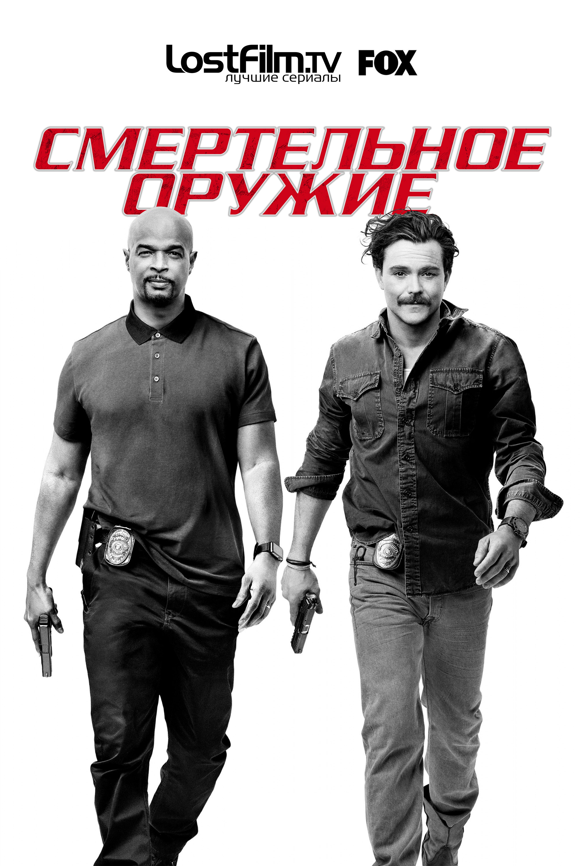 Смертельное оружие 2 сезон 3 серия LostFilm | Lethal Weapon