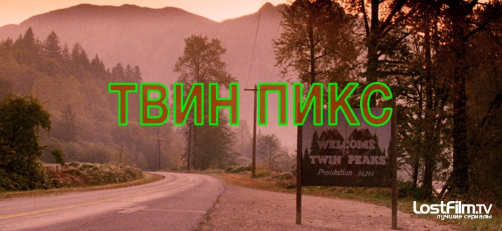 Твин Пикс / Twin Peaks / Сезон 1, Серия 7 [2016, BDRip] (Lostfilm)