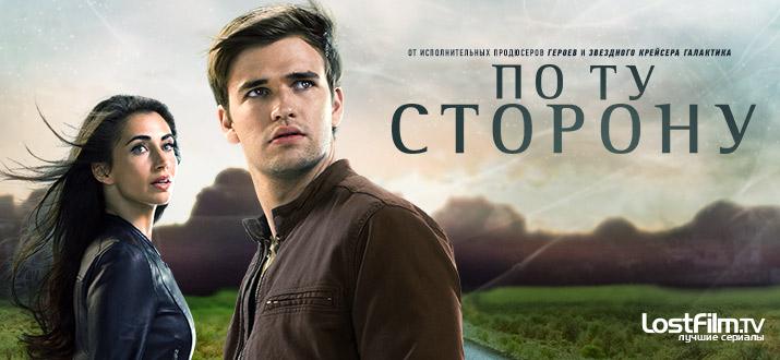 По ту сторону / Beyond / Сезон 2, Серия 9 [2018, WEB-DLRip] (Lostfilm)