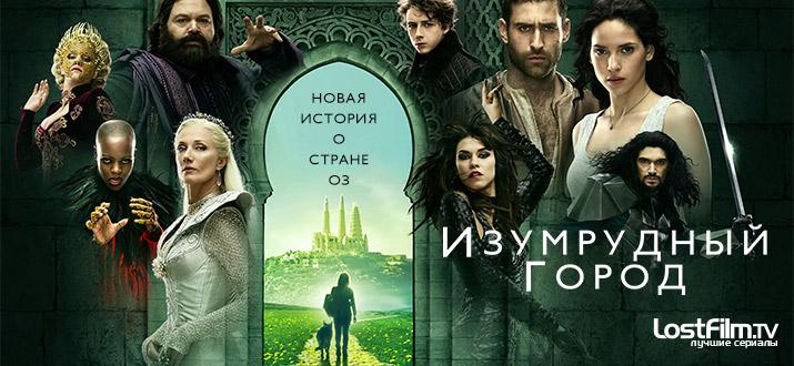 Изумрудный город / Emerald City / Сезон 1 полностью [2017, WEB-DLRip] (Lostfilm)