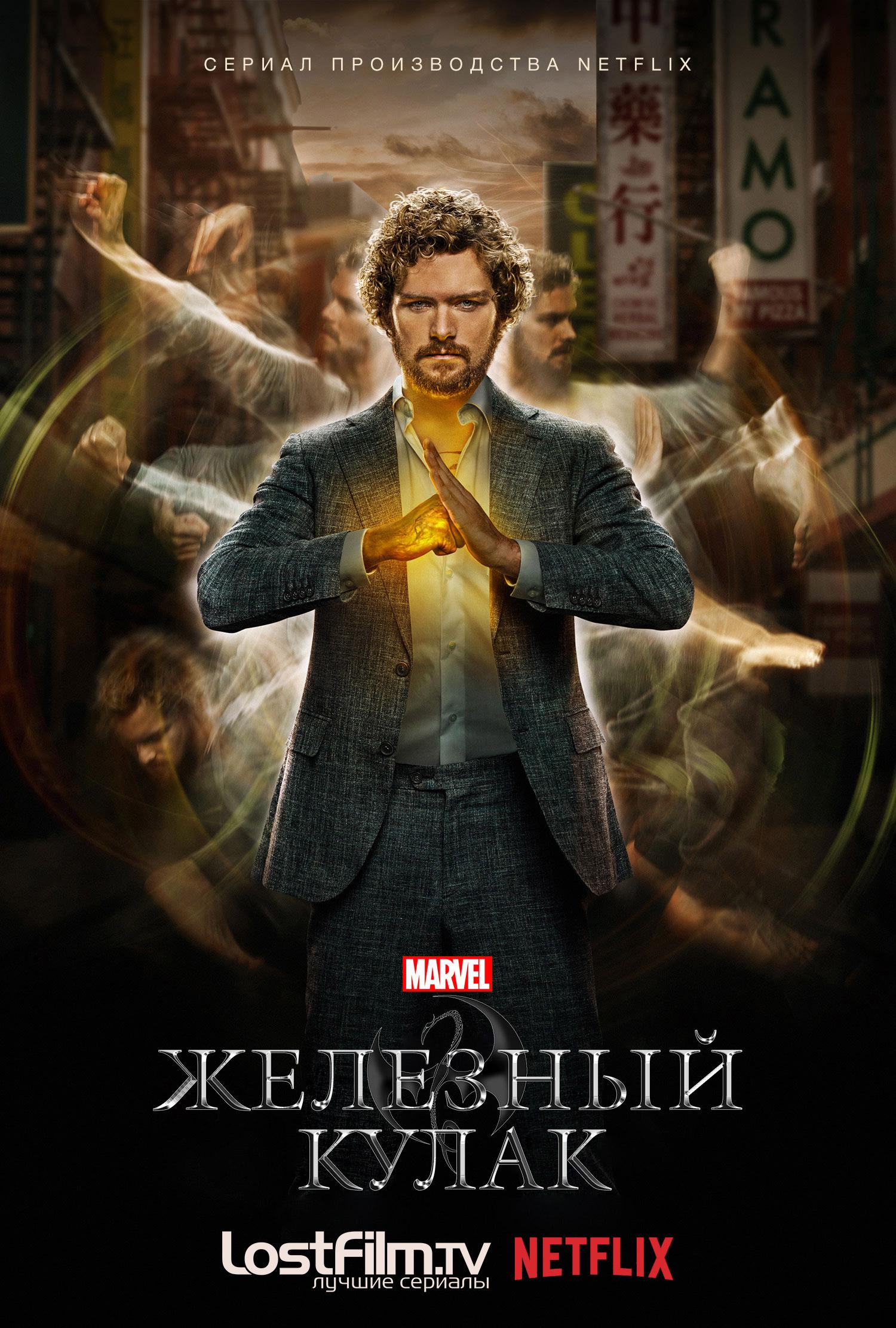 Железный кулак 1 сезон 1-13 серия LostFilm | Iron Fist
