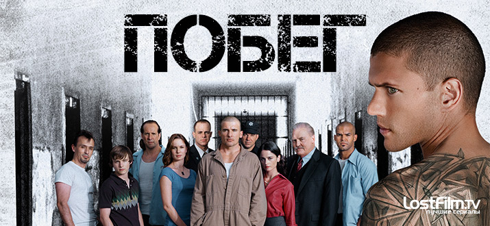 Побег / Prison Break / Сезон 5, Серия 9 [2017, 1080p WEB-DLRip] (Lostfilm)