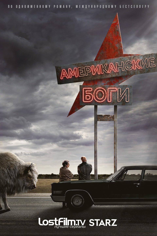 Американские боги 1 сезон 1-8 серия LostFilm | American Gods