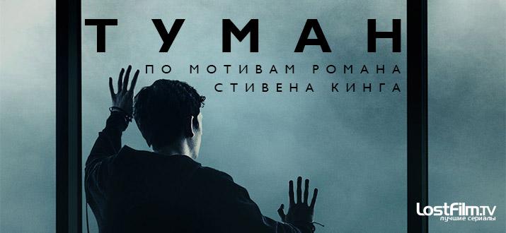 Туман / The Mist / Сезон 1, Серия 9 [2017, 1080p WEB-DLRip] (Lostfilm)