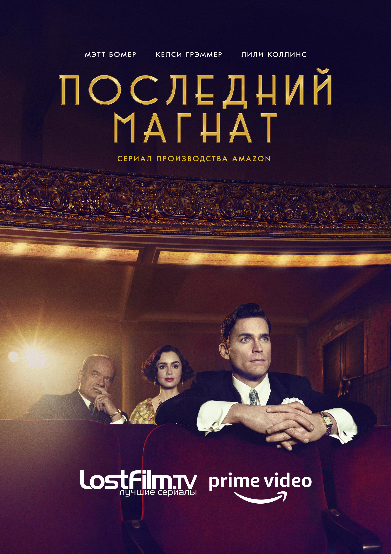 Последний магнат 1 сезон 1-9 серия LostFilm | The Last Tycoon