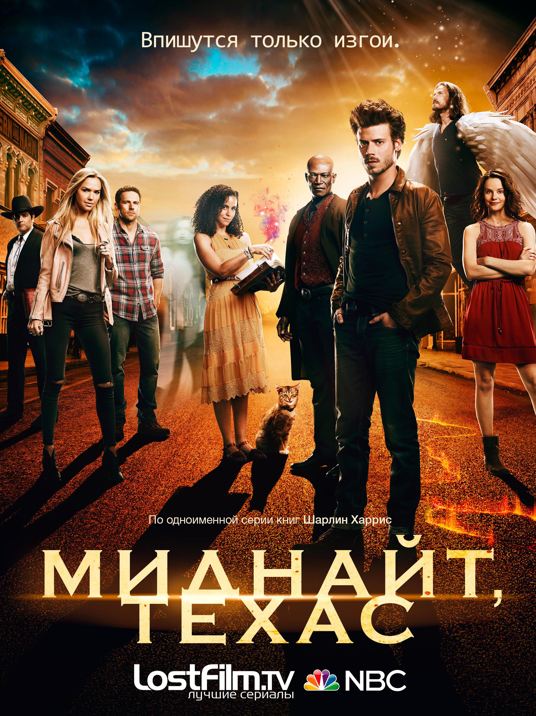 Миднайт, Техас 1 сезон 1-4 серия LostFilm | Midnight, Texas
