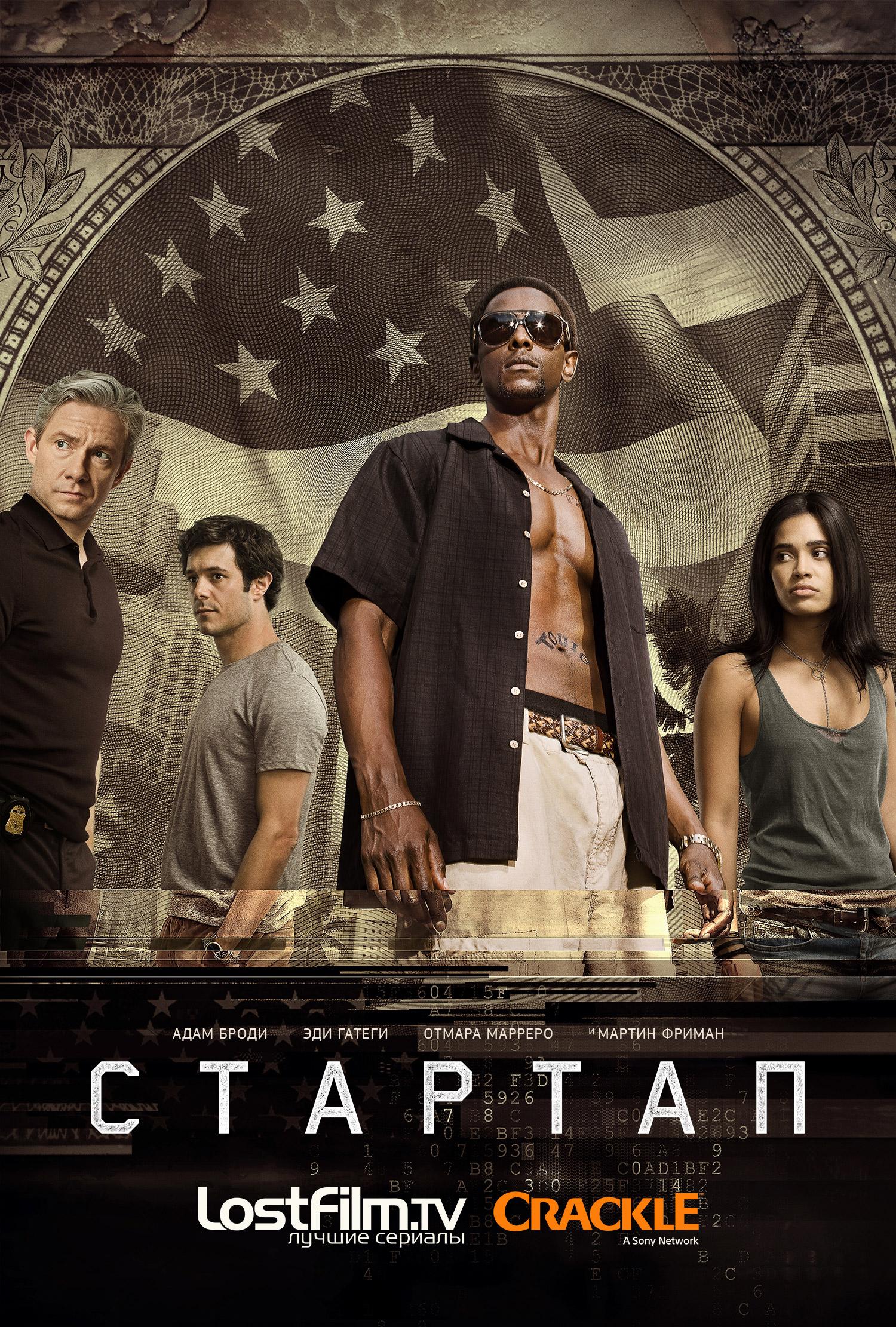 Стартап 1 сезон 1-10 серия LostFilm | StartUp