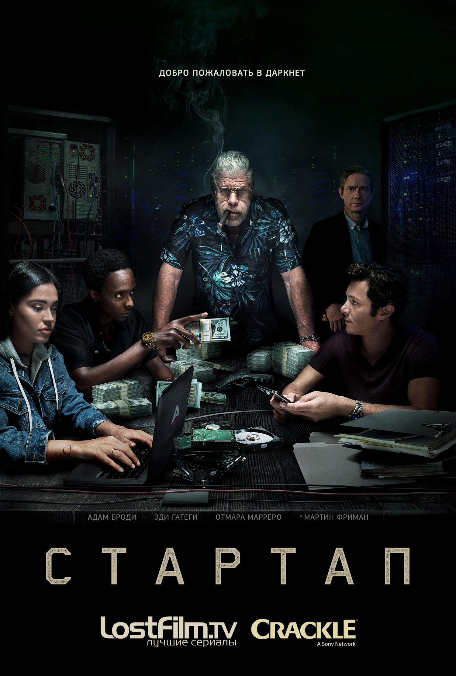 Стартап 2 сезон 3 серия LostFilm | StartUp