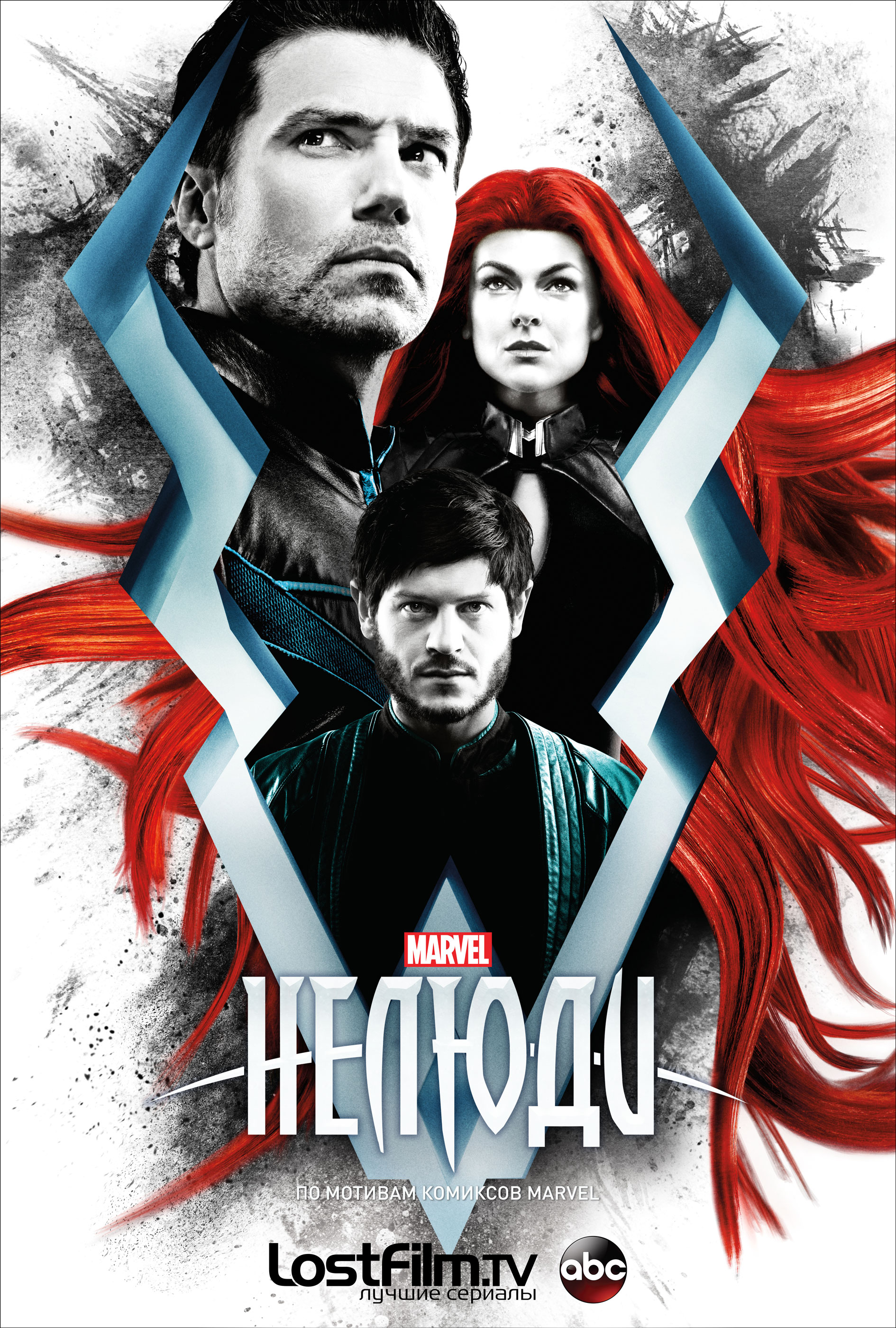 Сверхлюди 1 сезон 8 серия LostFilm | Inhumans