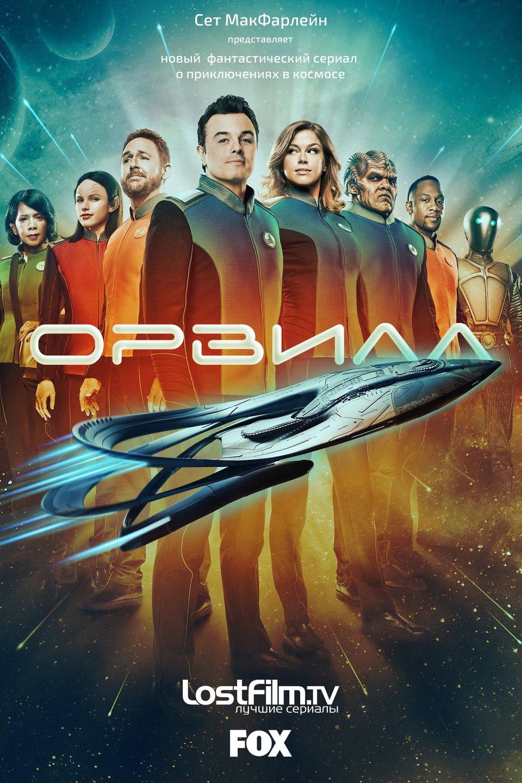 Орвилл 1 сезон 12 серия LostFilm | The Orville