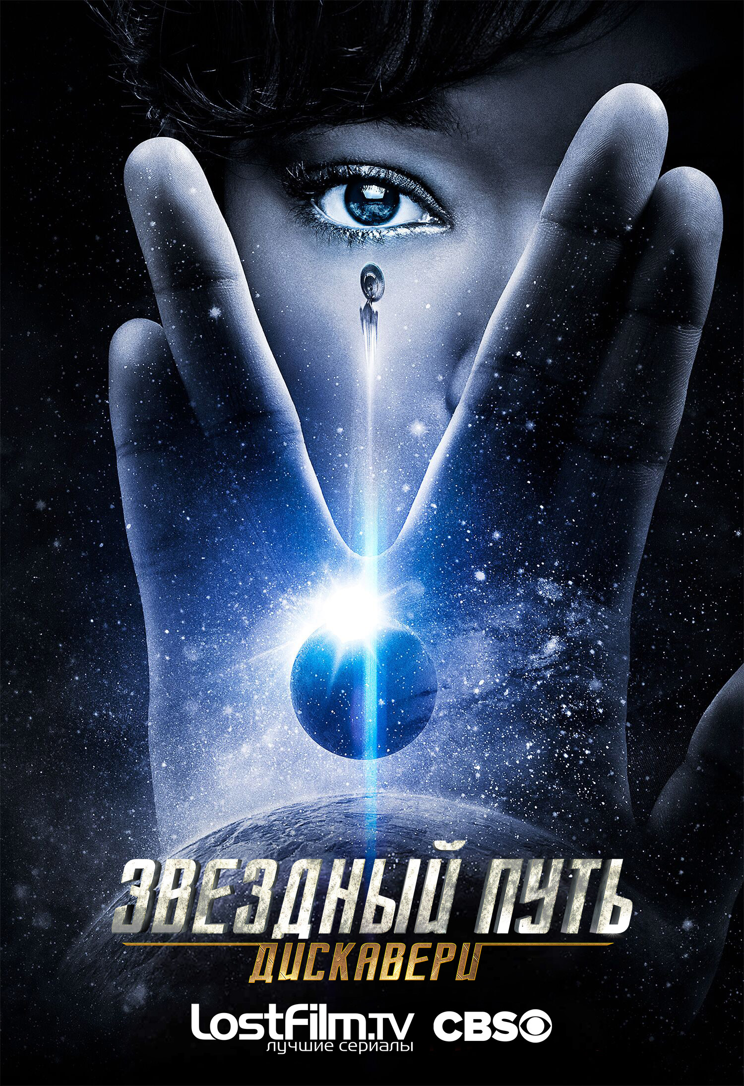 Звездный путь: Дискавери  15 серия Gears Media