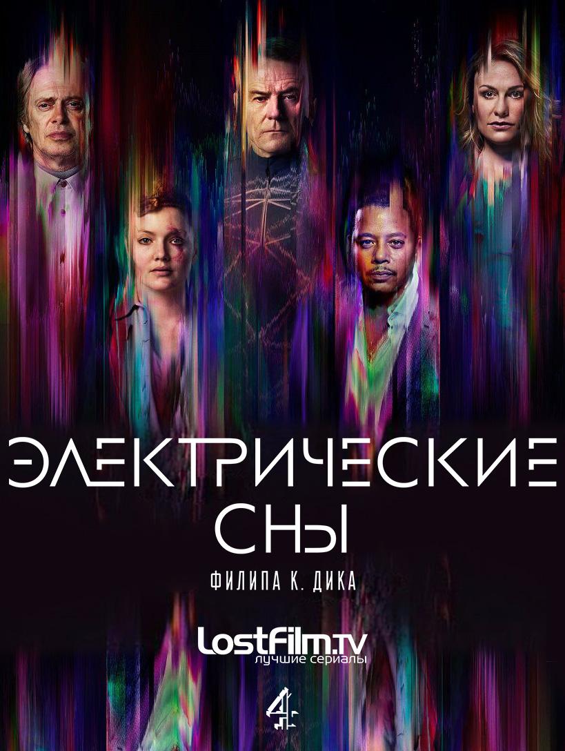 Электрические сны Филипа К. Дика 1 сезон 4 серия LostFilm | Philip K. Dick's Electric Dreams
