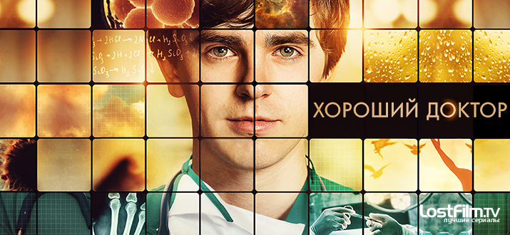 4 сезон сериала Хороший доктор будет посвящен пандемии коронавируса