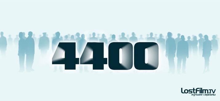 4400 / The 4400 / Сезон 1, Серия 1 [] (Lostfilm)