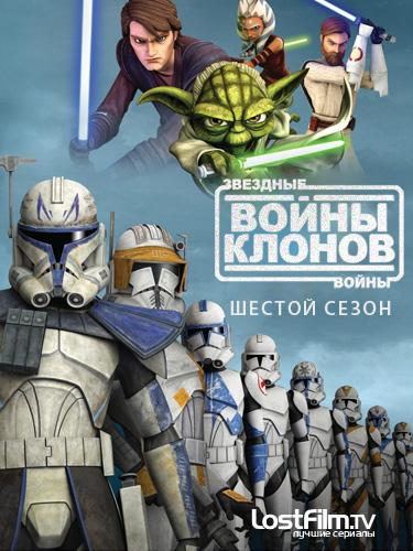 Звездные войны: Войны клонов 1-6 сезон 1-13 серия LostFilm | Star Wars: The Clone Wars